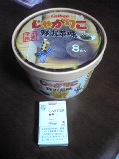 ジャガリコ野沢菜味