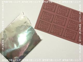 チョコビスメモ3