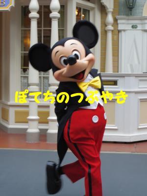 20130208 燕尾ミッキー
