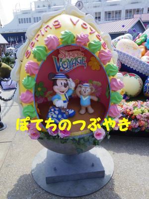 20130317 ダッフィー