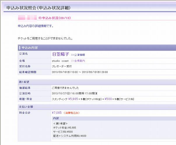 130918_hikasayoko-live_preorder_01.jpg