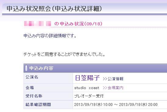 130918_hikasayoko-live_preorder_02.jpg