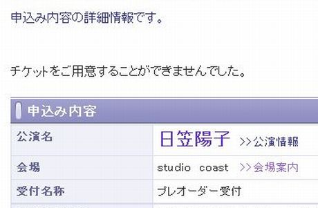 130918_hikasayoko-live_preorder_03.jpg