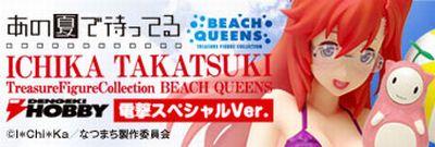 BQ_ichika_banner02.jpg