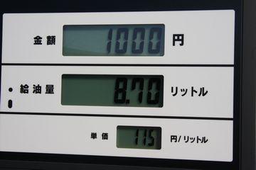 115円/L!