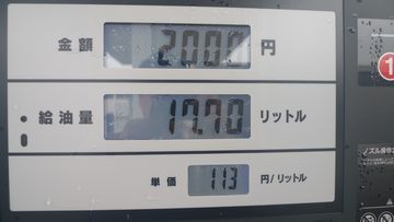 113円/L!