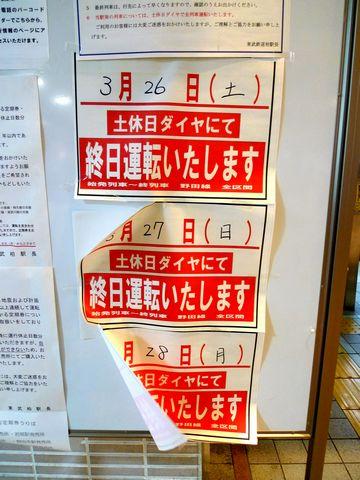 東武野田線!