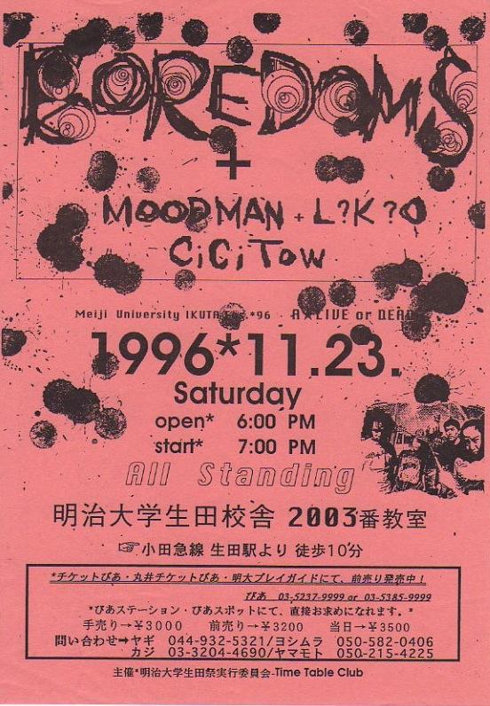 moodman_bore.jpg