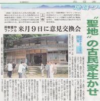 北日本新聞2013年1月26日