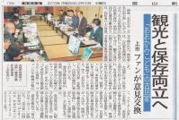 富山新聞2013年2月10日