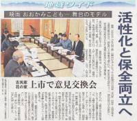 北日本新聞2013年2月10日