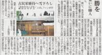 富山新聞2013年2月11日