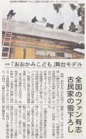 北日本新聞2013年2月11日