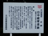 日中経塚遺跡