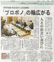 北日本新聞2013年2月19日