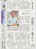 読売新聞2013年3月4日
