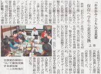富山新聞2013年3月6日