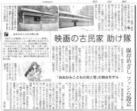 朝日新聞2013年3月3日