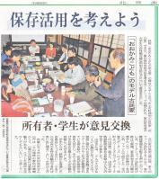 北日本新聞2013年3月6日
