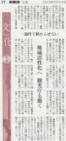 読売新聞2013年3月15日