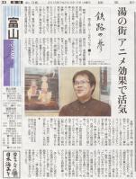 読売新聞2013年3月19日