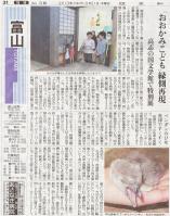 読売新聞2013年3月21日