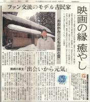 中日新聞2013年3月24日