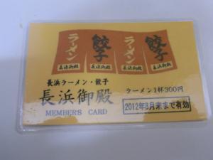 GOTEN_T+20110827-3_co.jpg