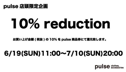 店頭ポイントセール5003(変換後)
