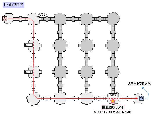 クオーツ金マップ【巨山フロア】