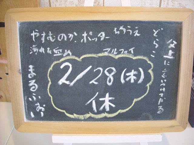 20130223-015.jpg