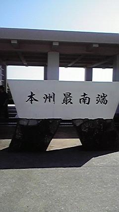 和歌山本州最南端