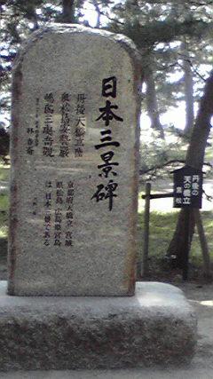 天橋立石碑