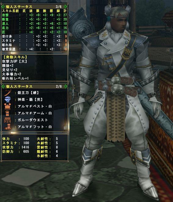 餓狼剣士~火力~