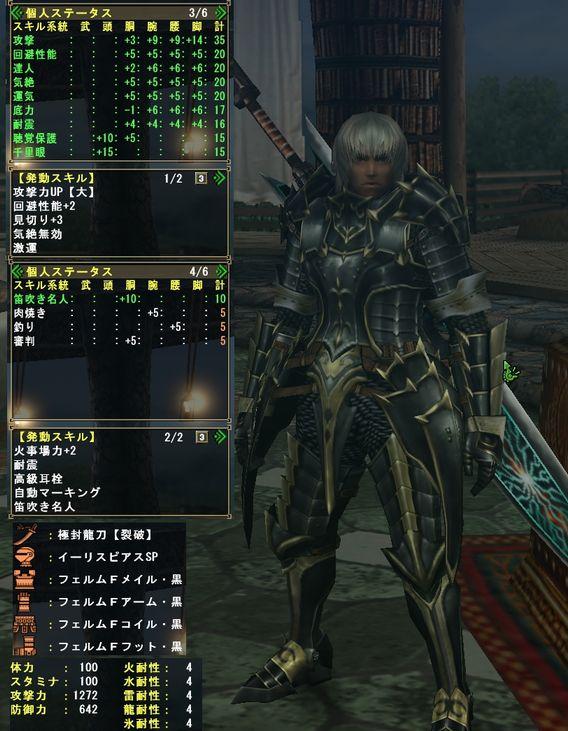 激運剣士装備2
