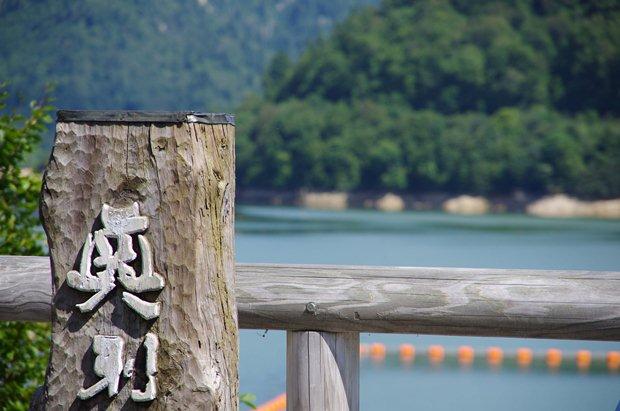 秘境奥利根湖~♪