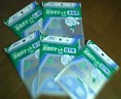 DVCfukuro.jpg