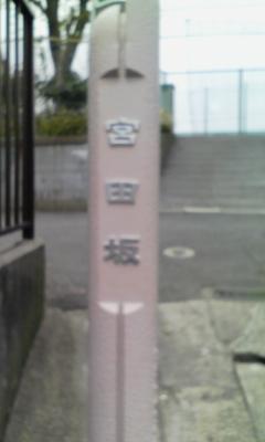 20100404宮田坂1