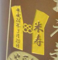 米寿 お祝い お酒 ボトル彫刻