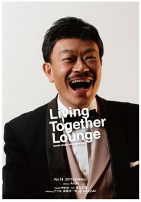 『Living Together Lounge Vol.74』フライヤー