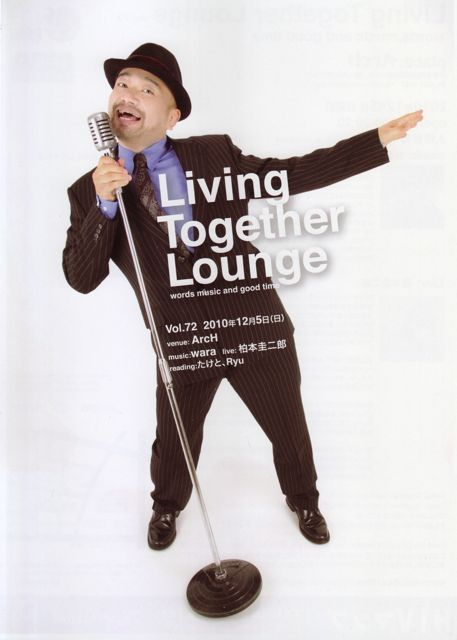 『Living Together Lounge vol.72』フライヤー