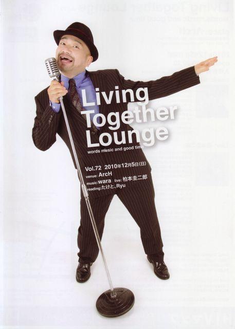 『Living Together Lounge vol.72』フライヤー
