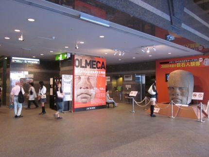 オルメカ文明展3