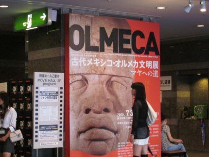 オルメカ文明展6
