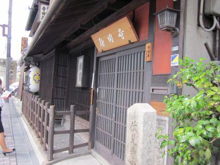 寺田屋11