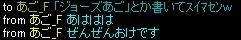 20110112Agosan_03.jpg