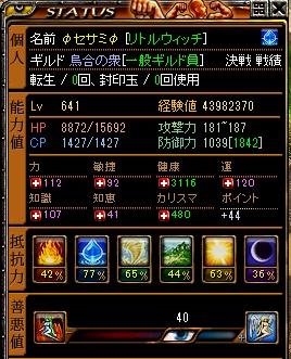 せさみ641