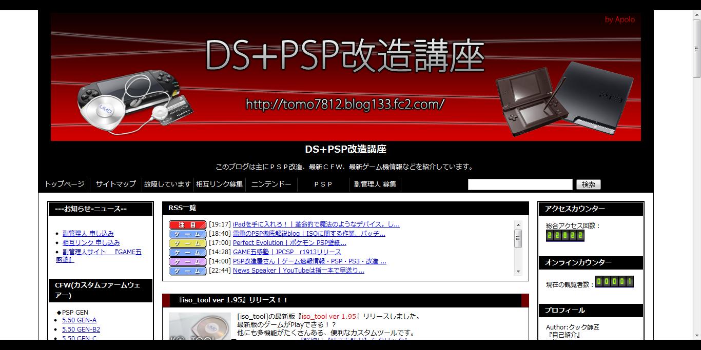 DS+PSP改造講座