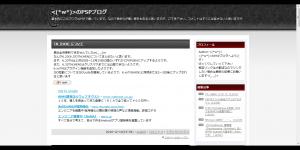 のPSPブログ