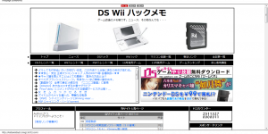 DS Wii ハックメモ